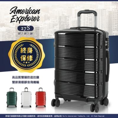 American Explorer 行李箱 29吋 輕量 飛機靜音輪 27S (牙買加黑)