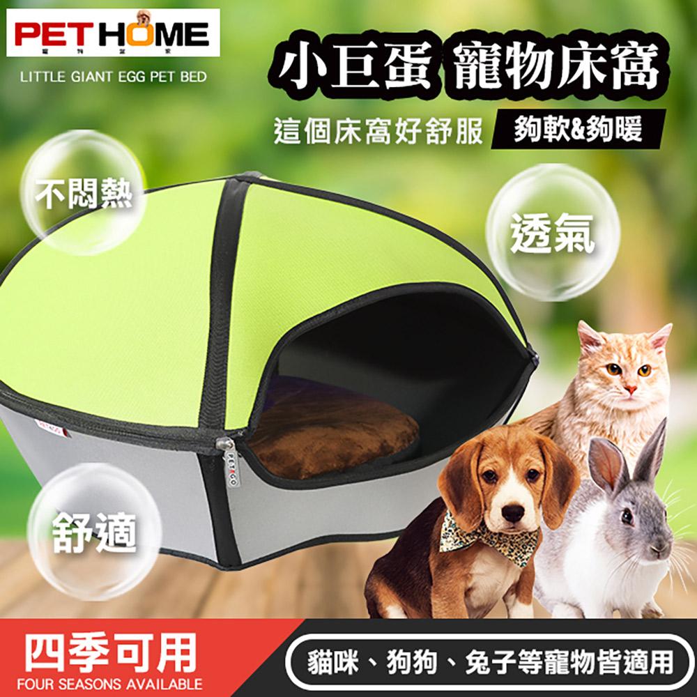 【 PET HOME 寵物當家 】蛋塔 造型 寵物 窩床 - 綠色
