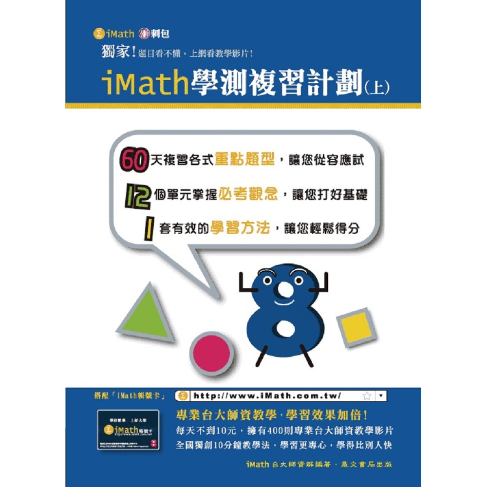 iMath學測複習計劃(上冊)(初版)