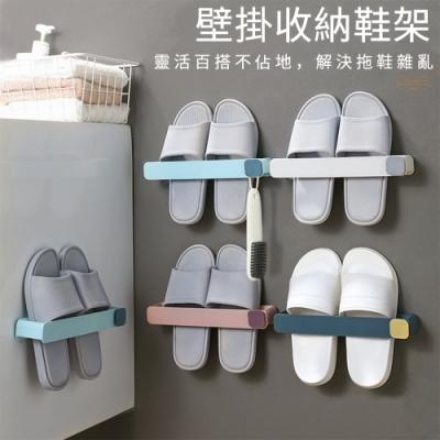 [荷生活]浴室拖鞋置物架 免打孔壁掛式鞋架掛架
