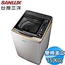 SANLUX台灣三洋 15KG 變頻直立式洗衣機 SW-15DAGS 內外不鏽鋼