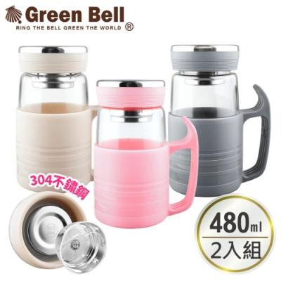 [買一送一] GREEN BELL綠貝沁新辦公玻璃杯480ml