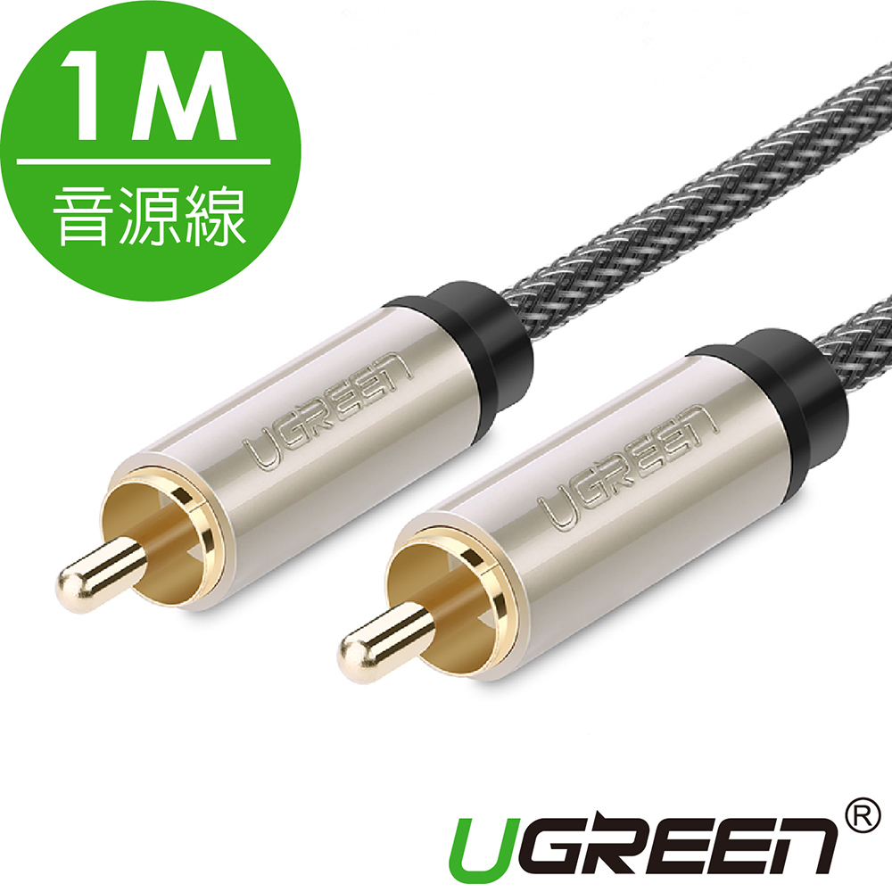綠聯 SPDIF同軸75ΩRCA發燒級音源線 1M