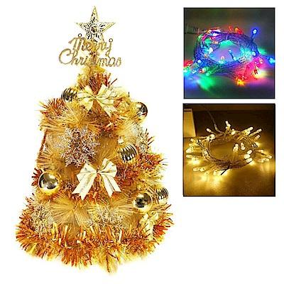 摩達客 2尺(60cm)特級金色松針葉聖誕樹(雙金色配件+LED50燈插電式燈串)
