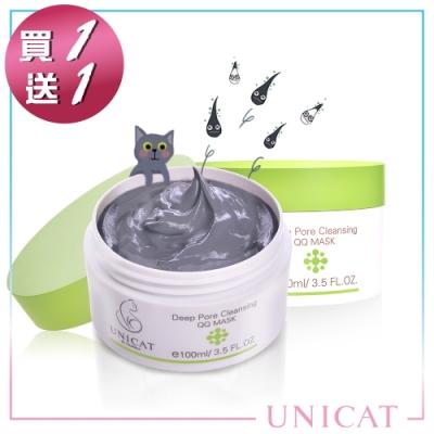 (買1送1)UNICAT變臉貓 淨黑頭清粉刺 淨透無瑕火山泥膜100ML