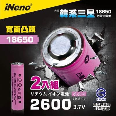 【iNeno】18650高效能鋰電池 2600mAh內置韓系三星(凸頭) 2入