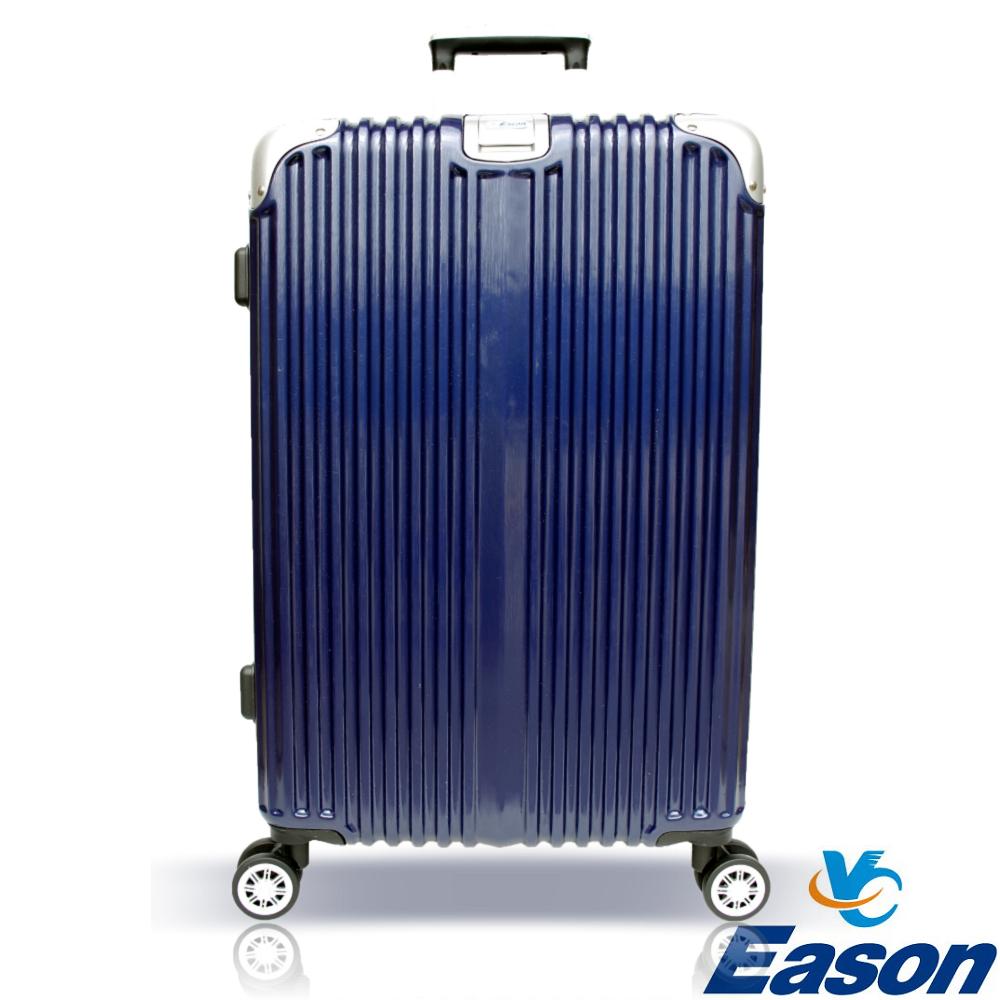 YC Eason 星光二代25吋海關鎖款PC行李箱 藍色