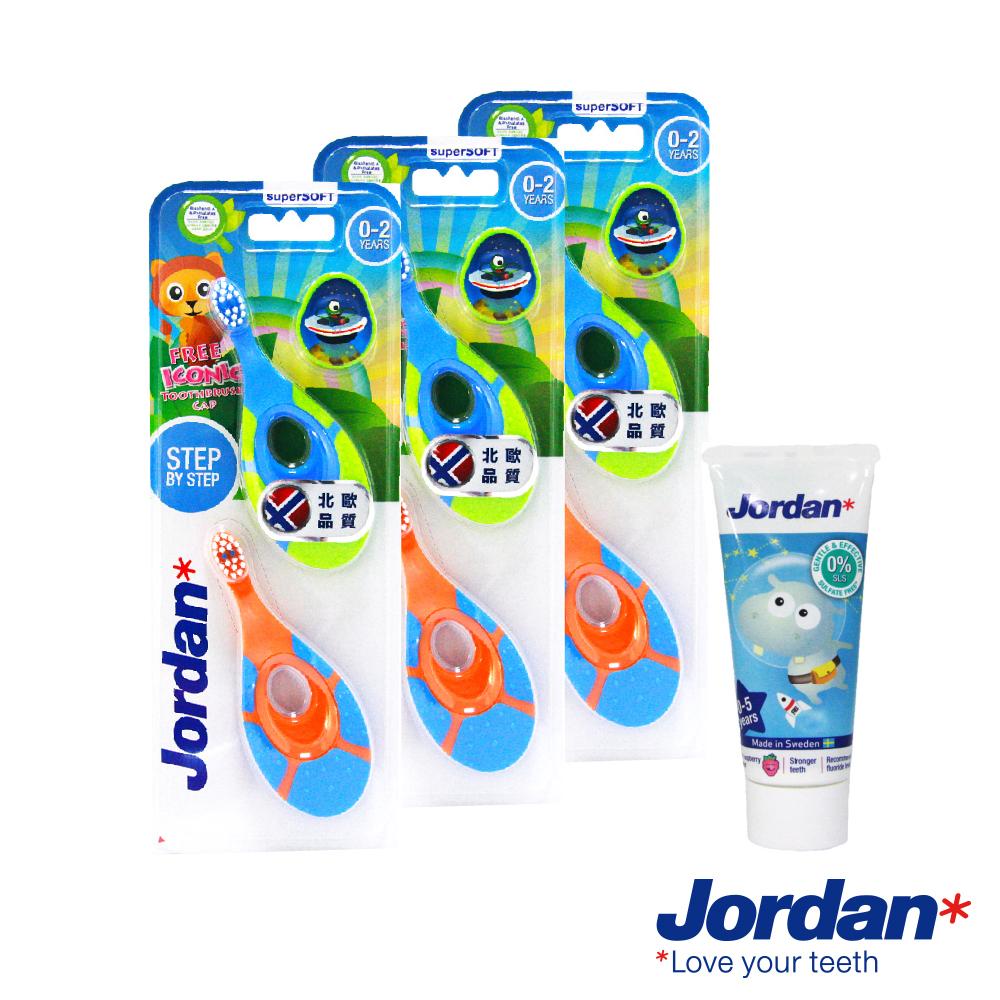 Jordan兒童牙刷0-2歲超值包限定組2入附牙刷蓋*3組贈清新水果味兒童牙膏0-5歲*1