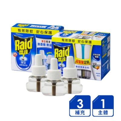 1主體+3補充 | 雷達 超智慧薄型液體電蚊香器+補充瓶x3入(無臭無味)