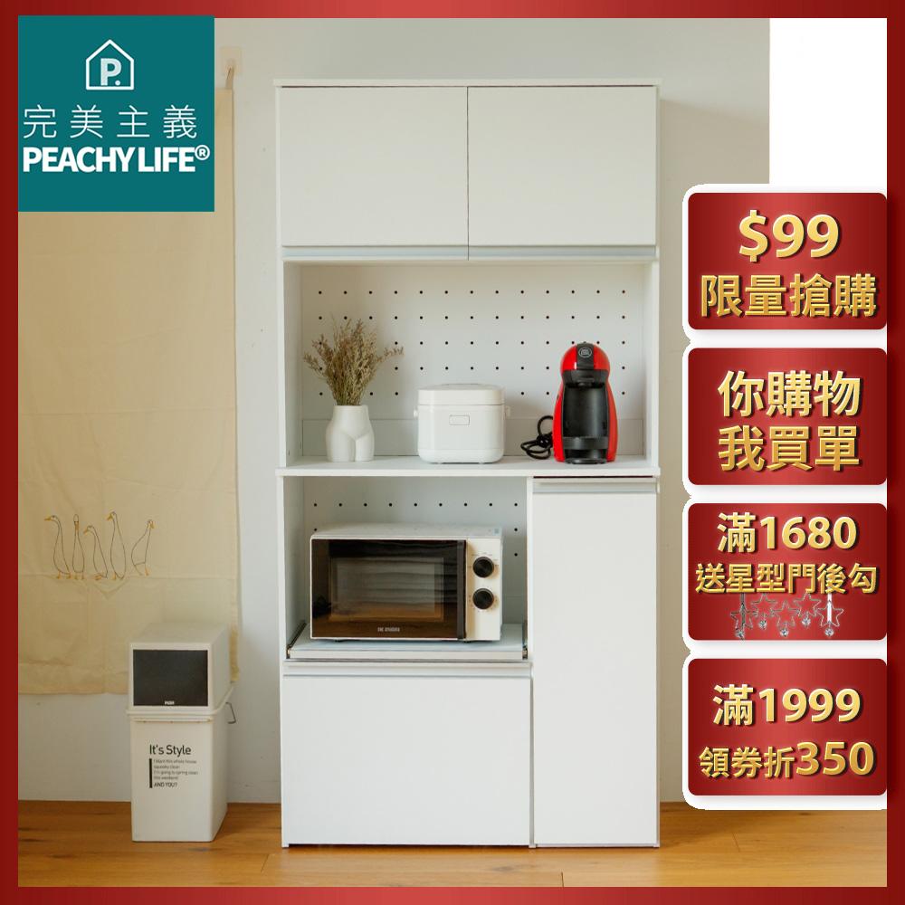 完美主義 三門兩抽廚房收納櫃/電器櫃/廚房櫃(2色)-90x42.8x180