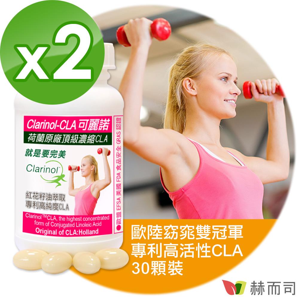 赫而司 荷蘭原廠專利Clarinol可麗諾(30顆*2罐)軟膠囊(紅花籽油CLA萃取特濃共軛亞麻油)