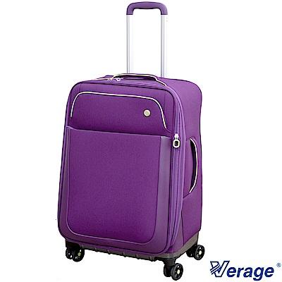 Verage ~維麗杰 24吋悠活行者系列行李箱  (紫)