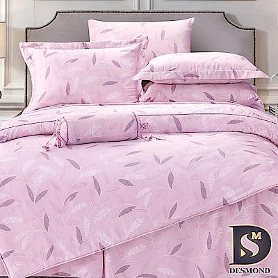 DESMOND岱思夢 雙人 100%天絲八件式床罩組 TENCEL 輕語