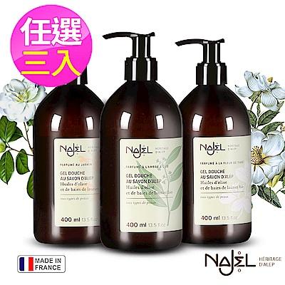 法國Najel阿勒坡古皂液保濕沐浴露400ml三入(茉莉花/梔子花/木質沉香)