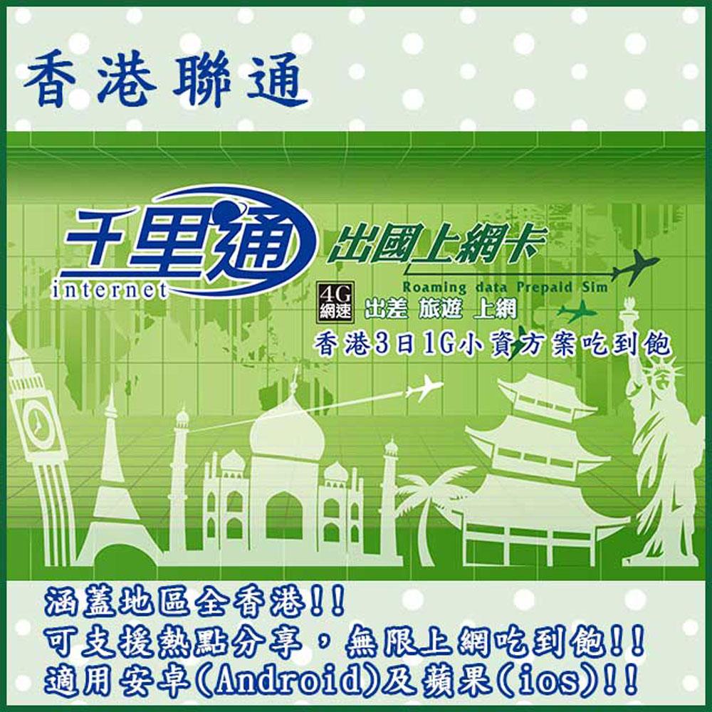 香港上網卡 3天無限上網吃到飽免翻牆上網卡