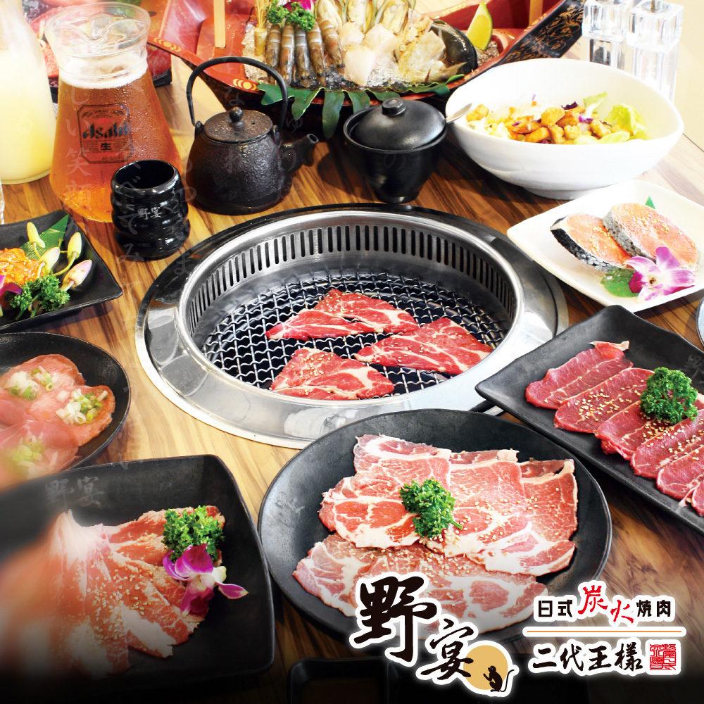 野宴日式炭火燒肉二代王樣2人『極上餐』吃到飽(2張)
