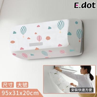 E.dot 空調冷氣機防塵套