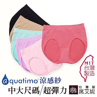 席艾妮SHIANEY 台灣製造 中大尺碼超彈力舒適內褲 aquatimo涼感紗