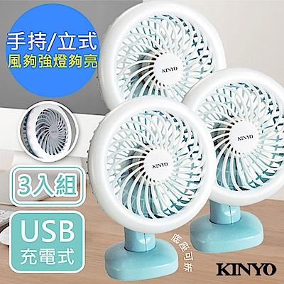 (3入組)KINYO 粉涼行動風扇LED手電筒/桌扇(UF-148)USB充電