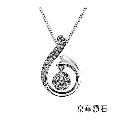 京華鑽石 鑽石項鍊墜飾 夢幻月光星戀曲 18K金