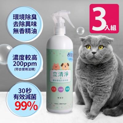 立清淨 天然寵物環境除臭抑菌噴霧瓶500ml(次氯酸水200ppm)*3入