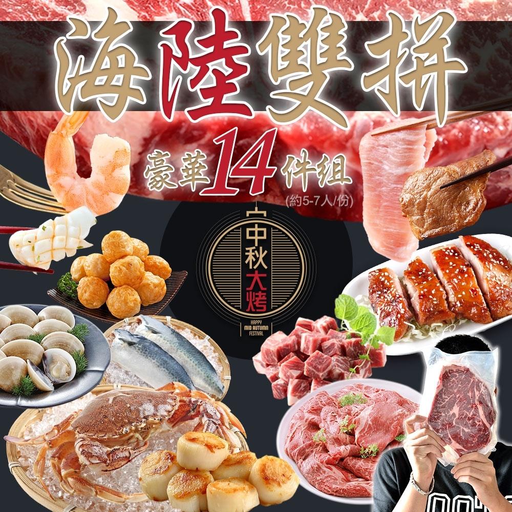中秋烤肉海陸雙拼豪華14件組(約5-7人/份)