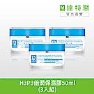 Dr.Hsieh H3P3倍潤保濕膠50ml(三入組)