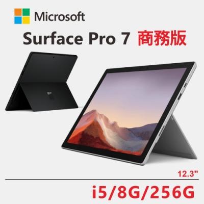 微軟 Surface Pro 7 商務版 i5/8G/256G 二色可選