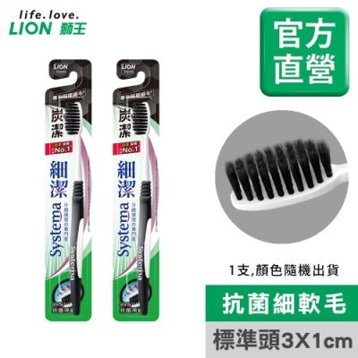 日本獅王LION 細潔炭潔牙刷 (顏色隨機出貨)
