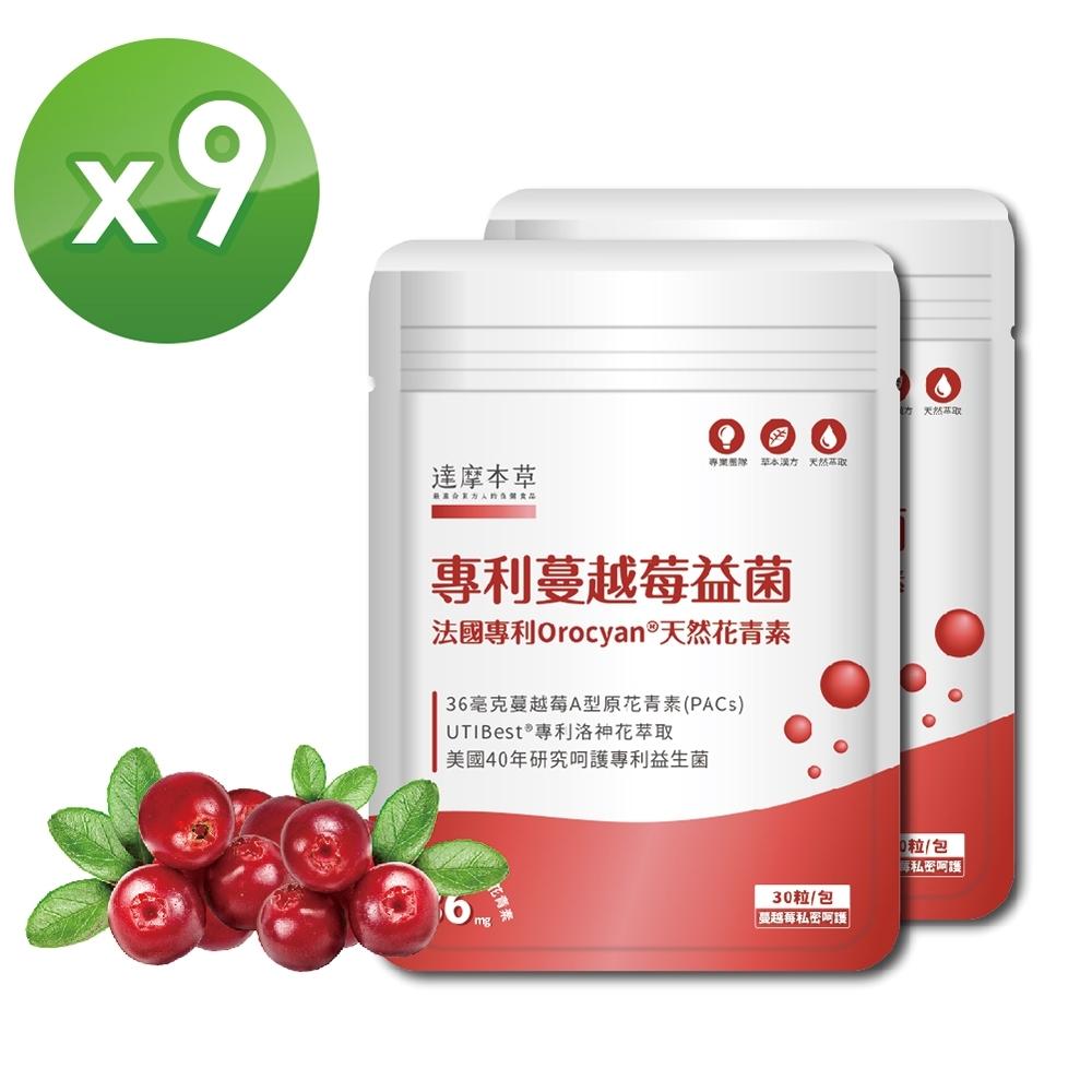 【達摩本草】法國專利蔓越莓益生菌x9包 (滿滿36毫克A型前花青素、私密呵護)