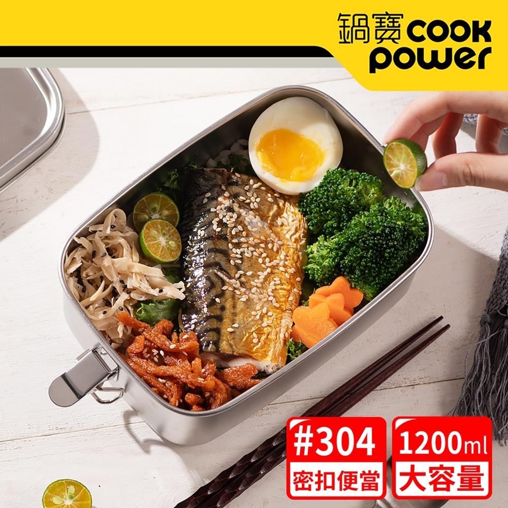 【CookPower鍋寶】不銹鋼單層便當盒1200ml SSB-61100(快)