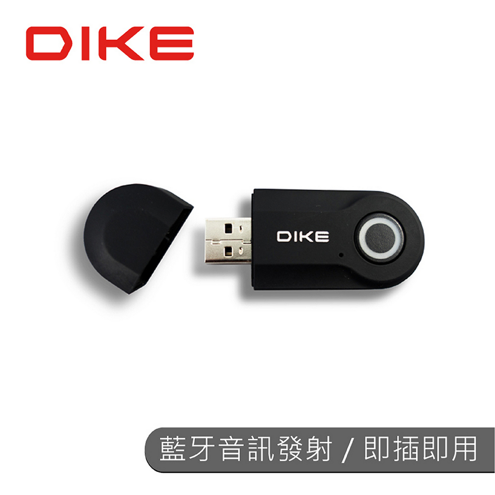 DIKE Emit千里傳音藍牙發射器 DAB210