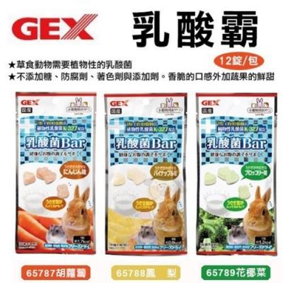 日本GEX《乳酸霸-花椰菜|鳳梨|胡蘿蔔》12錠/包