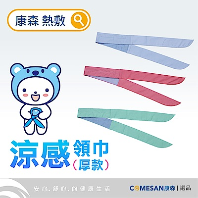【COMESAN康森】日本平川超激冰涼感厚領巾-3入組 粉、藍、綠