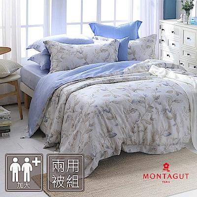 MONTAGUT-聖托里尼-100%天絲-四件式兩用被床包組(加大)