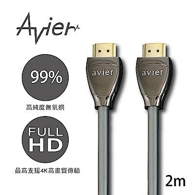 【Avier】HDMI經典款高畫質影音傳輸線(2M)