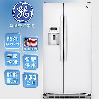 GE奇異 733L 定頻2門對開電冰箱 GSS25GGWW 純白色