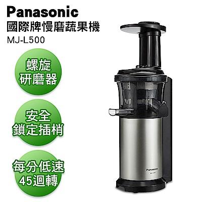 Panasonic國際牌蔬果慢磨機 MJ-L500