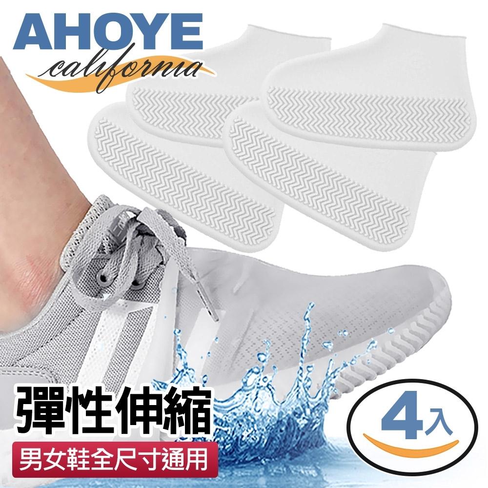 AHOYE 矽膠防水雨鞋套 透明 4入