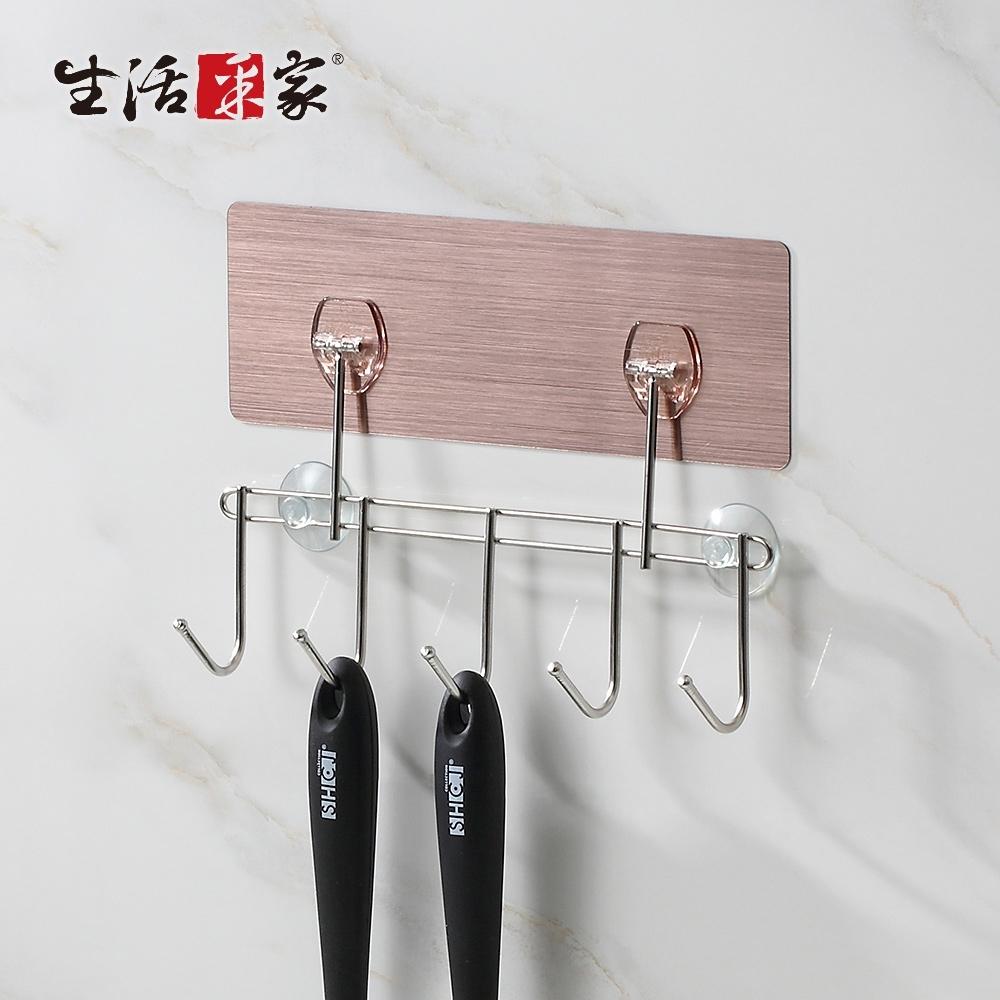 生活采家樂貼系列台灣製304不鏽鋼廚房用吊掛5連勾架