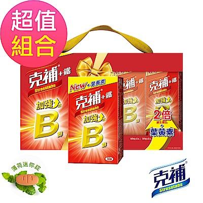 【克補】B群+鐵加強錠禮盒(180錠)+克補 B群+鐵加強錠(30錠)-全新配方 添加葉黃素