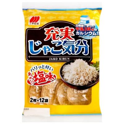 三幸 小魚米果(112.9g)