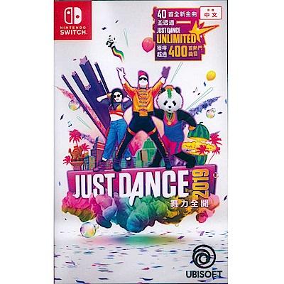 舞力全開 2019 Just Dance 2019  - NS Switch 中英日文亞版