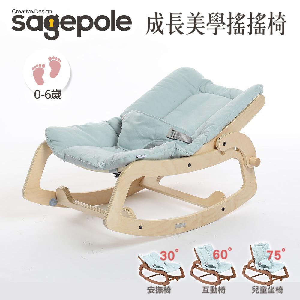 韓國Sagepole 成長美學搖搖椅-安撫搖椅(原木藍)