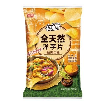 卡迪那洋芋片 咖哩口味(78g)