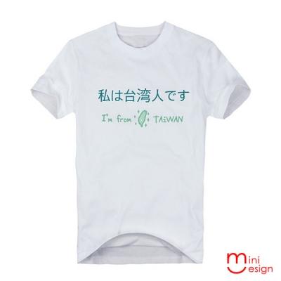 日文我是台灣人潮流設計短T 三色-Minidesign