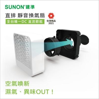 SUNON建準 節能直流直排靜音換氣扇(窗牆皆可用) BVT10A001