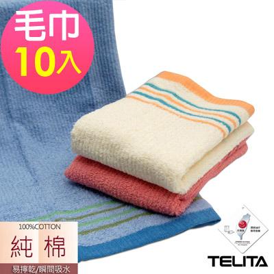 純棉紗布緞條毛巾(超值10條組)TELITA