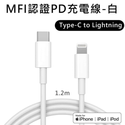 MYCELL Type-C to Lightning 蘋果認證PD快充線/傳輸線(1.2m)