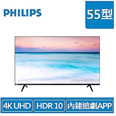 [館長推薦]PHILIPS飛利浦55型4KHDR極細美邊聯網多媒體液晶顯示器55PUH6004